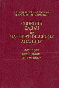 Сборник задач по математическому анализу. Функции нескольких переменных