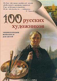 100 русских художников