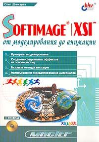 SOFTIMAGE/XSI: От моделирования до анимации + CD-Rom. Шинкарев О.Е.