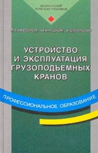 Устройство, эксплуатация грузоподъемных кранов: Учебник для начального профессионального обучения Серия: Профессиональное образование