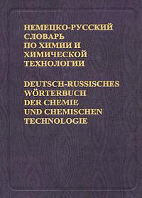 Немецко-русский словарь по химии и химической технологии / Deutsch-russisches Worterbuch der Chemie und chemischen Technologie.