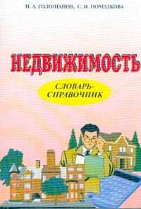 Недвижимость: Словарь-справочник Серия: