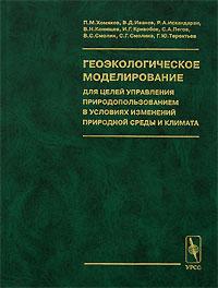 Геоэкологическое моделирование для целей управления природопользованием в условиях изменений природной среды и климата