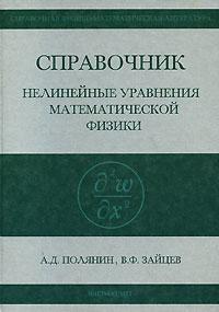 Справочник. Нелинейные уравнения математической физики