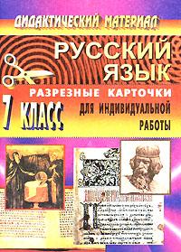 Дидактический материал по русскому языку. Разрезные карточки для индивидуальной работы. 7 класс