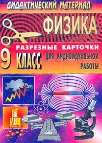 Дидактический материал по физике: Разрезные карточки для индивидуальной работы: 9 класс