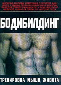 Бодибилдинг. Тренировка мышц живота ( 978-5-17-014554-6 )