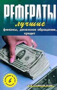 Лучшие рефераты. Финансы, денежное обращение, кредит
