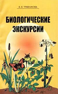 Биологические экскурсии. Учебно-методическое пособие