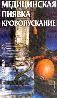 Медицинская пиявка. Кровопускание ( 5-17-014983-2, 978-5-17-059958-5 )