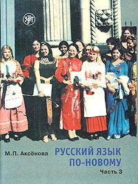 Русский язык по-новому. Часть 3 (уроки 18-22)