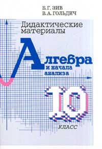 Дидактические материалы по алгебре и началам анализа. 10 класс