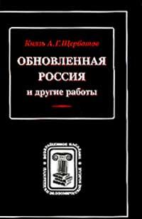 Обновленная Россия и другие работы Серия: Возвращенное наследие: Памятники экономической мысли