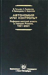 Автономия или контроль? Реформа местной власти в городах России 1991-2001