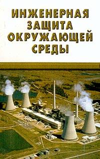 Инженерная защита окружающей среды в примерах и задачах