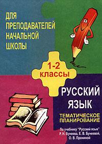 Тематическое планирование. Русский язык. 1-2 классы
