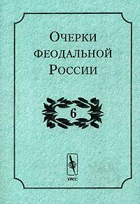 Очерки феодальной России. Выпуск 6