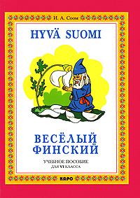 Hyva suomi / Веселый финский. 6 класс