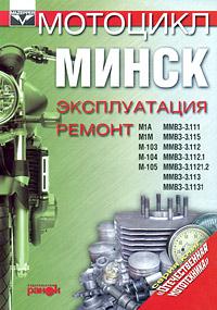 "Мотоцикл ""Минск"". Эксплуатация, ремонт"