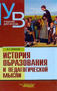 История образования и педагогической мысли. Учебник для вузов