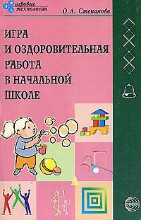 Игра и оздоровительная работа в начальной школе