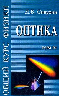 Общий курс физики. Том IV. Оптика