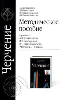 Методическое пособие по черчению.7-8 классы