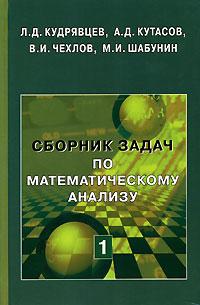 Сборник задач по математическому анализу. Том 1. Предел. Непрерывность. Дифференцируемость