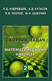 Сборник задач по математическому анализу. В 3 томах. Том 2. Интегралы. Ряды