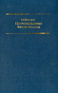 Происхождение человечности: Учебное пособие для вузов Изд. 2-е, перераб., доп.