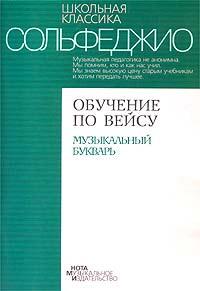 Zakazat.ru Сольфеджио. Обучение по Вейсу. Музыкальный букварь.