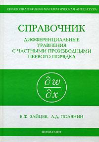 Справочник. Дифференциальные уравнения с частными производными первого порядка