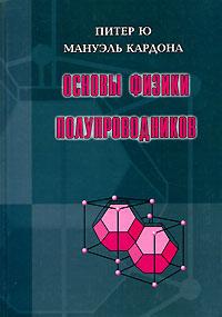 Основы физики полупроводников