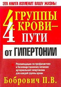 4 группы крови - 4 пути от гипертонии