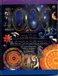 Zakazat.ru: 1000 тайн астрологии. Ермильченко Н.В.
