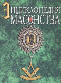 Новая энциклопедия масонства