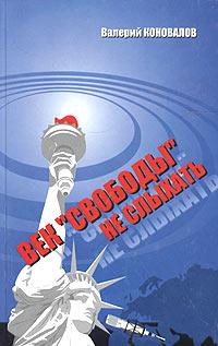 Век Свободы не слыхать. Записки ветерана холодной войны