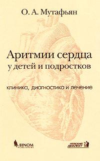 Аритмии сердца у детей и подростков. Клиника, диагностика и лечение