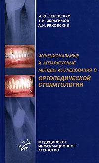 Функциональные и аппаратурные методы исследования в ортопедической стоматологии