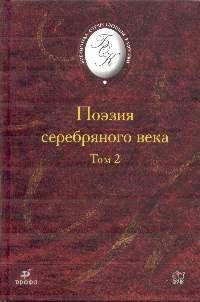 Поэзия Серебряного века. Том 2