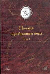 Поэзия Серебряного века. Том 1 ( 5-358-01361-Х, 5-7107-6681-Х, 5-7838-1279-Х, 5-7107-6682-8 )