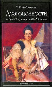Драгоценности в русской культуре XVIII-XX веков