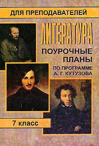 Литература. 7 класс. Поурочные планы по программе А. Г. Кутузова