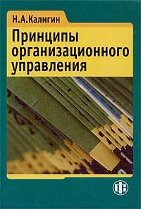 Принципы организационного управления