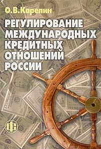Регулирование международных кредитных отношений России