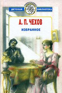 А. П. Чехов. Избранное