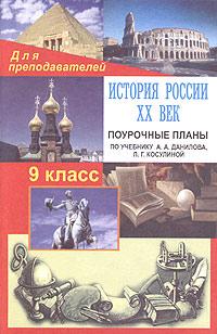 История России XX век. 9 класс. Поурочные планы