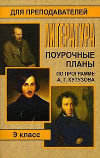Литература. 9 класс. Поурочные планы по программе А. Г. Кутузова