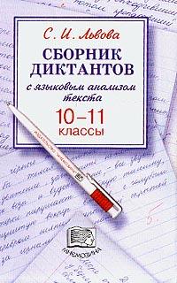 Сборник диктантов с языковым анализом текста: 10-11 классы: Пособие для учителя