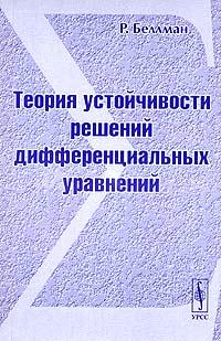 Теория устойчивости решений дифференциальных уравнений